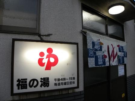 fukunoyu2.jpg