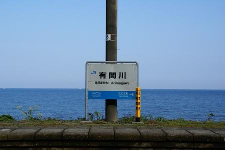 shinetsu4.JPG