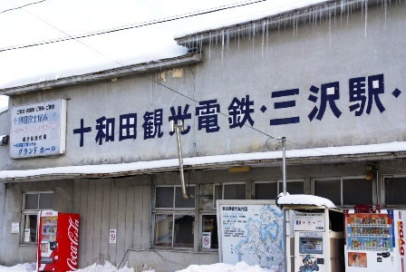 towada1.JPG